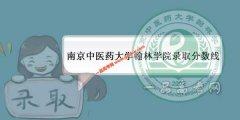 南京中医药大学翰林学院2019录取分数线(附2017-2018年分数线)
