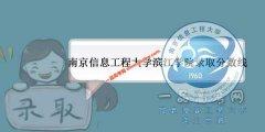 南京信息工程大学滨江学院2019录取分数线(附2017-2018年分数线)