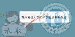 苏州科技大学天平学院2019录取分数线(附2017-2018年分数线)