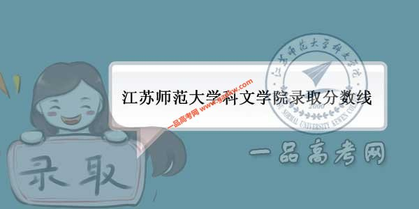 江苏师范大学科文学院历年录取分数线(附2017-2018年分数线)