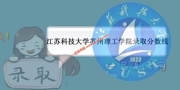 江苏科技大学苏州理工学院历年录取分数线(附2017-2018年分数线)