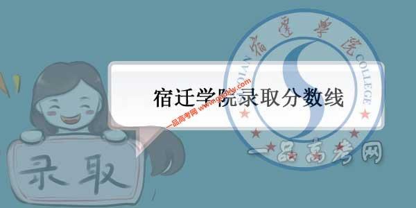 宿迁学院历年录取分数线(附2017-2018年分数线)