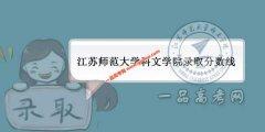 江苏师范大学科文学院2019录取分数线(附2017-2018年分数线)