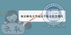 南京邮电大学通达学院2019录取分数线(附2017-2018年分数线)