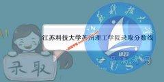 江苏科技大学苏州理工学院2019录取分数线(附2017-2018年分数线)