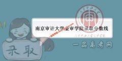 南京审计大学金审学院2019录取分数线预测(附2017-2018年分数线