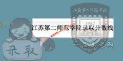 江苏第二师范学院2019录取分数线预测(附2017-2018年分数线)