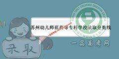 苏州幼儿师范高等专科学校2020录取分数线(