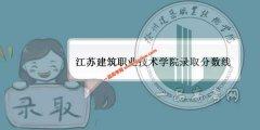 江苏建筑职业技术学院2019录取分数线(附2017-2018年分数线)