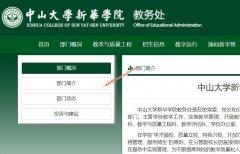 中山大学新华学院教务处,教务管理系统