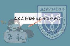 南京科技职业学院2019录取分数线(附2017-2018年分数线)