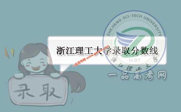 浙江理工大学历年录取分数线(附2017-2018年分数线)