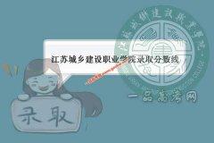 江苏城乡建设职业学院2020录取分数线(附20