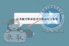 江苏航空职业技术学院2020录取分数线(附20
