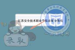 江苏安全技术职业学院2020录取分数线(附20