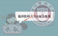 温州医科大学2019录取分数线(附2017-2018年分数线)