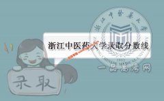 浙江中医药大学2019录取分数线(附2017-2018年分数线)