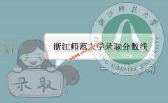 浙江师范大学2019录取分数线(附2017-2018年分数线)