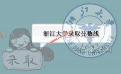 浙江大学2019录取分数线(附2017-2018年分