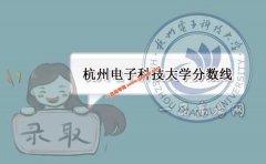 杭州电子科技大学2019录取分数线(附2017-2018年分数线)