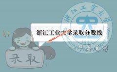 浙江工业大学2019录取分数线(附2017-2018年分数线)