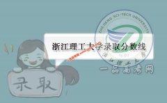 浙江理工大学2019录取分数线(附2017-2018年分数线)