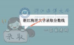浙江海洋大学2019录取分数线(附2017-2018年分数线)