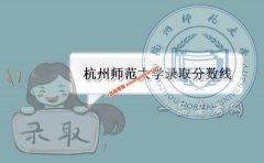 杭州师范大学2020录取分数线(附2017-2019年分数线)