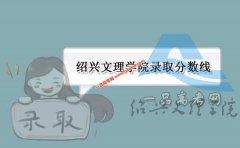 绍兴文理学院2019录取分数线(附2017-2018