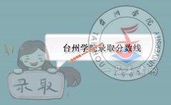 台州学院2019录取分数线(附2017-2018年分数线)