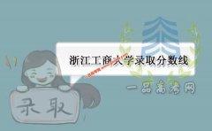 浙江工商大学2019录取分数线(附2017-2018年分数线)