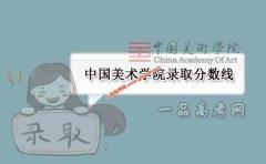 中国美术学院2019录取分数线(附2017-2018年分数线)