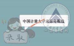 中国计量大学2019录取分数线(附2017-2018年分数线)