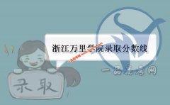 浙江万里学院2019录取分数线(附2017-2018年分数线)