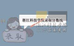 浙江科技学院2019录取分数线(附2017-2018年分数线)