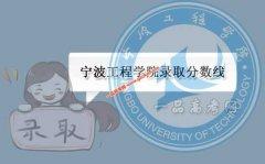 宁波工程学院2019录取分数线(附2017-2018年分数线)