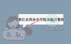 浙江水利水电学院2019录取分数线(附2017-2018年分数线)