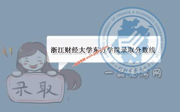 浙江财经大学东方学院历年录取分数线(附2017-2018年分数线)