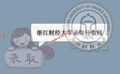 浙江财经大学2019录取分数线(附2017-2018年分数线)