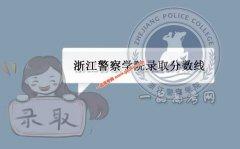 浙江警察学院2019录取分数线(附2017-2018年分数线)
