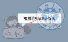 衢州学院2019录取分数线(附2017-2018年分数线)
