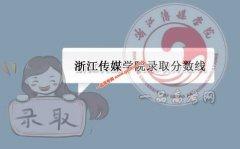 浙江传媒学院2019录取分数线(附2017-2018年分数线)