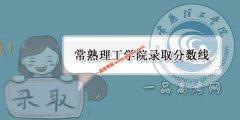 浙江树人学院2019录取分数线(附2017-2018年分数线)