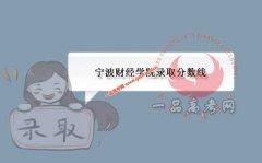 宁波财经学院2019录取分数线(附2017-2018年分数线)