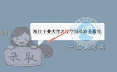 浙江工业大学之江学院2019录取分数线(附2017-2018年分数线)