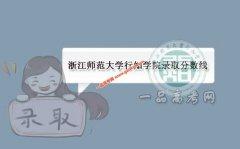 浙江师范大学行知学院2019录取分数线(附2017-2018年分数线)