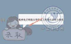 杭州电子科技大学信息工程学院2019录取分数线(附2017-2018年分数线)