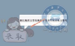 浙江海洋大学东海科学技术学院2019录取分数
