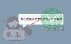 浙江农林大学暨阳学院2019录取分数线(附2017-2018年分数线)
