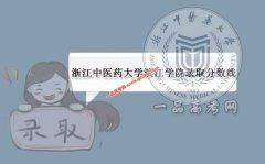 浙江中医药大学滨江学院2019录取分数线(附2017-2018年分数线)